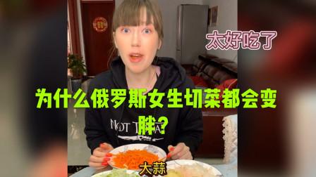 俄罗斯女生切菜都会变胖,配菜吃完了。