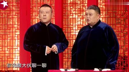 """岳云鹏孙越""""爆笑""""上场,却遭郭德纲调侃:那俩胖子你们上来玩玩"""
