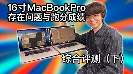 「评测」2019款16寸Macbook Pro买前需先了解的问题 综合测评(下)