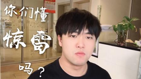 杨坤,你懂音乐吗?懂惊雷吗?能完整喊完的麦就是好作品!