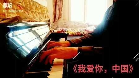 我爱你,中国  钢琴曲
