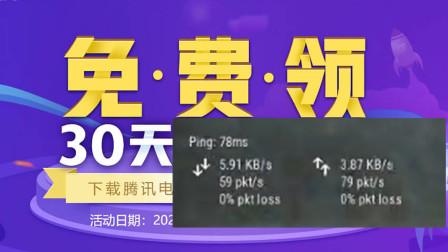 【白嫖一个月腾讯网游加速器】加速PUBG lite低延迟