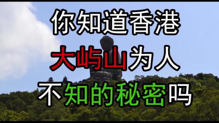 【地球旅館】香港大嶼山不爲人知的秘境