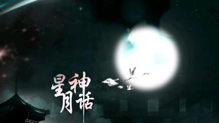 【星月神话】长笛独奏—骆剑华