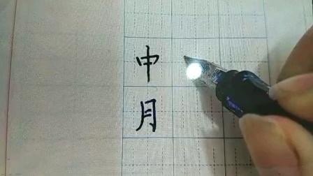 尹老师~中、月的书写