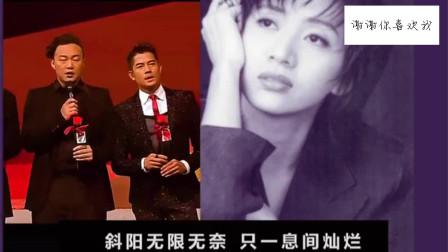 梅艳芳纪念音乐会,成龙,张学友和刘德华群星演唱夕阳之歌