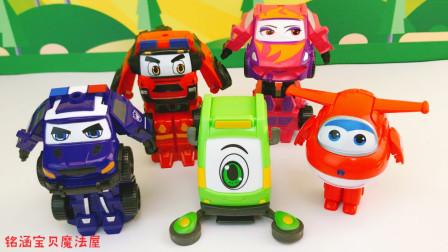 超级飞侠分享警车联盟系列的玩具车!清洁车嘟嘟