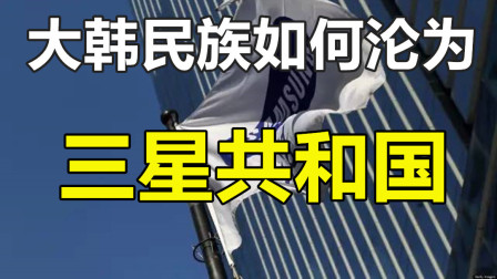 它富可敌国,一个企业撑起了韩国的GDP, 三星是有多NB