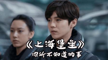 《上海堡垒》:前后共筹备了6年,拍摄用了2年,而鹿晗在剧组拍摄不到3个月