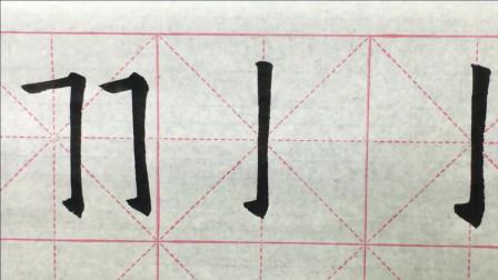 这才是欧楷竖钩正确的写法,一笔出钩,一学就会