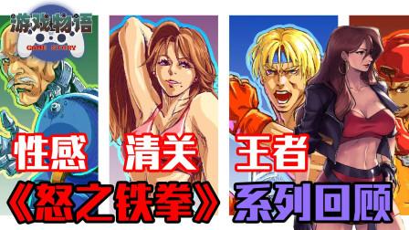 【游戏物语】《怒之铁拳》系列回顾!