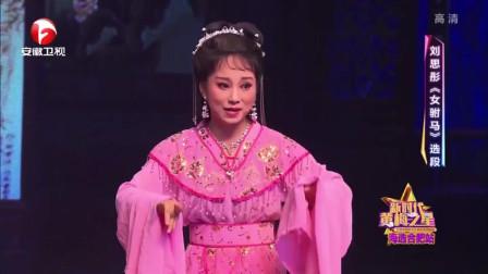 20200417《相约花戏楼》:刘思彤《女驸马》选段