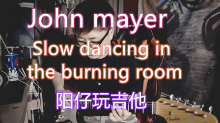 【John Mayer】Slow dancing in the burning room 阳仔全能秀!
