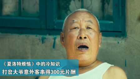 《夏洛特烦恼》吃瓜群众常大爷意外走红,300元金牌客串19年离世