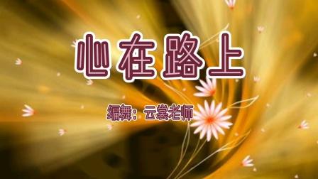 《心在路上》编舞:云裳老师,演示:波波