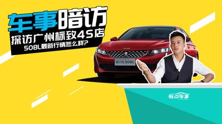 暗访广州标致4S店 508L终端优惠怎么样?