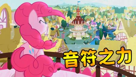 小马宝莉游戏:小马们来救援,碧琪点击音符轻声歌唱