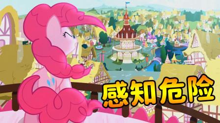 小马宝莉游戏:没有小马能像碧琪那样,感知到任何危险