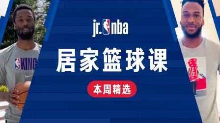 #JrNBA居家篮球课#总冠军球员领衔本周居家训练精华