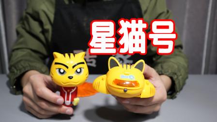 试玩童年的快乐星猫玩具,还有人记得吗?可惜刚打开就玩坏了!