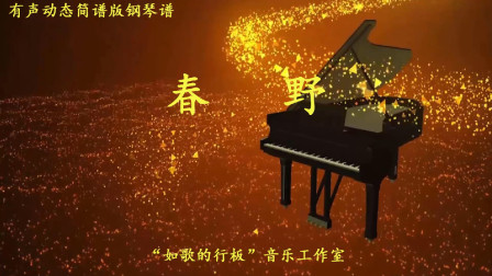 班得瑞简谱版钢琴谱《春野》,看有声动态谱弹奏钢琴曲