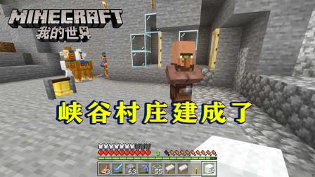 我的世界175:将僵尸转化为村民,喂点面包,峡谷村庄就成形了!