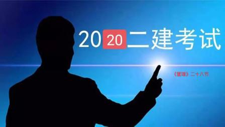 2020二建《管理》精讲第28节 -2Z106020