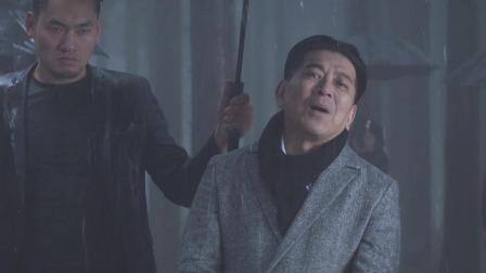 《重生》雨中紧张对峙,宫永年露出虚伪嘴脸