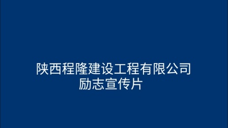 陕西程隆建设工程有限公司励志宣传片