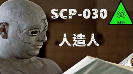 【scp基金会】scp-030 人造人