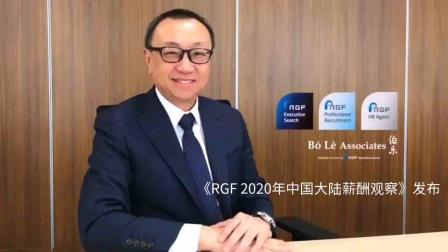《RGF 2020年中国大陆薪酬观察》发布致辞