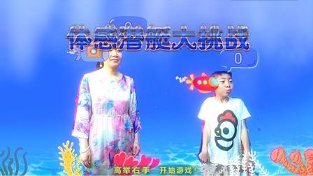 2020 Kinect/奥比中光 体感潜艇大挑战(飞行大挑战、多人潜水艇游戏)