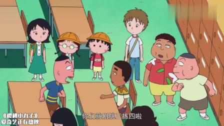 樱桃小丸子:大阪还是东京?大家争执不休,选择恐惧症真难办