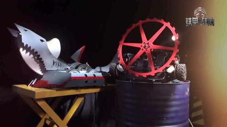 爆冷选手大白鲨,重整机器换心脏,破坏力会更强吗?