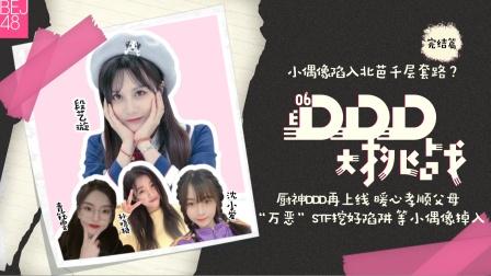 BEJ48《DDD大挑战》第六期欢乐上线 小偶像陷入北芭千层套路?