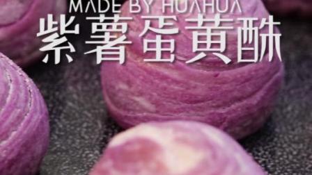 烘焙小白都能成功的星空紫薯蛋黄酥,咸甜交错,层次丰富,咬一口酥脆掉渣