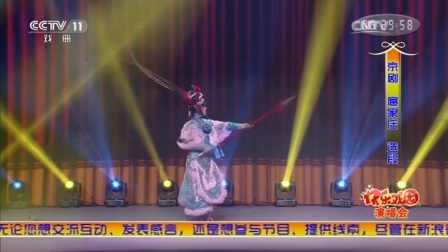 京剧《扈家庄》选段,表演王国晗董炳振,弘扬戏曲传承非遗!