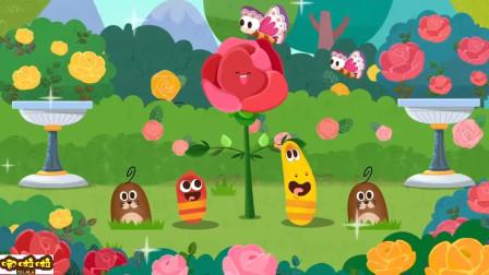 爆笑虫子的新朋友,玫瑰花环!爆笑虫子英语早教启蒙儿歌