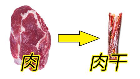 肉干卖这么贵!鸡肉,牛肉,猪肉做成肉干后还剩下多少