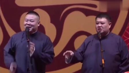 德云社:岳云鹏把麦克风弄坏了,结果台下观众大喊:赔钱!