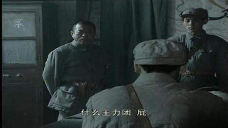 新老《亮剑》对比, 总指挥发飙了, 李云龙的春天又来啦!