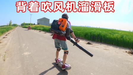 背着吹风机溜滑板!滑板真的会动起来吗?