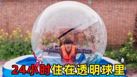 24小时挑战被关在透明的球里!想上厕所该怎么办?