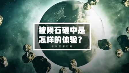 被陨石砸中是怎样的体验?未来几十年可能发生的小行星撞击事件!