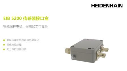 EIB 5200传感器接口盒