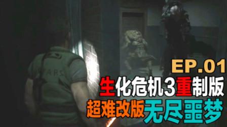 《生化危机3重制版》无尽噩梦超难改版 地狱难度刀通实况 第2期