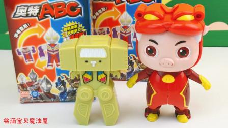 猪猪侠分享好玩的奥特ABC玩具!字母变形金古桥