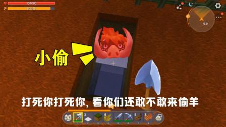 迷你世界:我抓到偷羊的小偷了,它是一只野猪,掉进我的陷阱里了