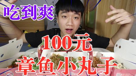 """100元能买多少""""章鱼小丸子""""? 点了满满一整桌,结果小伙吃到自闭"""