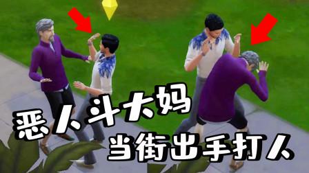 模拟人生:坏蛋被老奶奶在街上打哭?跟大爷打架网友居然支持坏蛋